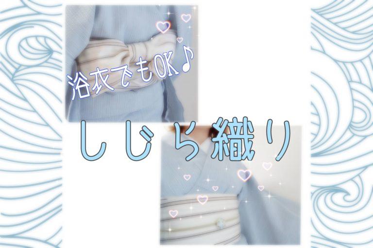 しじら織り、着物 夏着物 浴衣